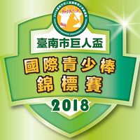 2018 Tainan Giants U15.png