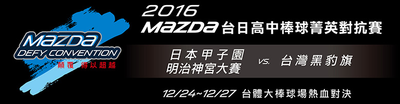 MazdaCup2016.png