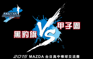 MazdaCup2015.png